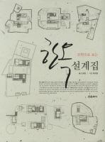 도면으로 보는 한옥 설계집