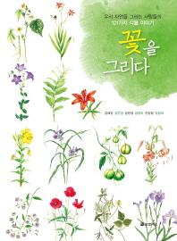 꽃을 그리다