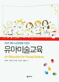 2019 개정 누리과정에 기초한 유아미술교육