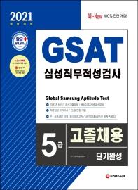GSAT 삼성 직무적성검사 5급 고졸채용 단기완성(2021 채용대비)
