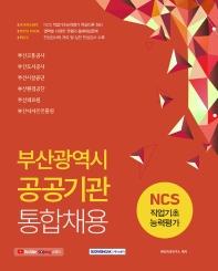 부산광역시 공공기관 통합채용 NCS 직업기초능력평가(2021)