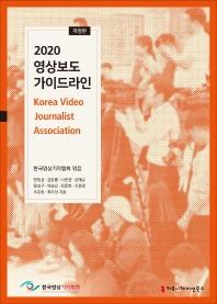 영상보도 가이드라인(2020)