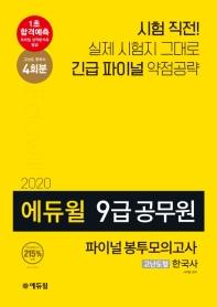 한국사 고난도형 파이널 봉투모의고사(9급 공무원)(2020)