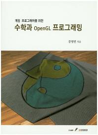 수학과 OpenGL 프로그래밍