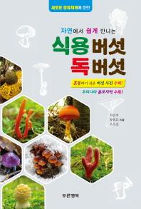 자연에서 쉽게 만나는 식용버섯 독버섯