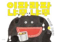이파라파냐무냐무(겨울 에디션)