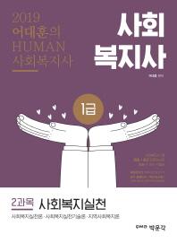 어대훈의 Human 사회복지사 사회복지실천(사회복지사 1급 2과목)(2019)