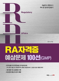 RA 자격증 예상문제 100선(GMP)