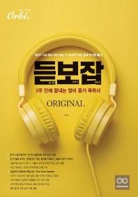 듣보잡(듣기를 보면서 잡는다) 3주 만에 끝내는 영어 듣기 독학서 Original(2021)(2022대비)
