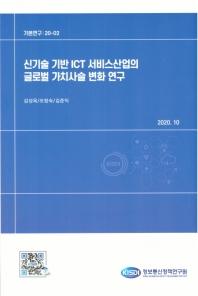 신기술 기반 ICT 서비스산업의 글로벌 가치사슬 변화 연구