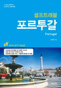 포르투갈 셀프트래블(2016-2017)