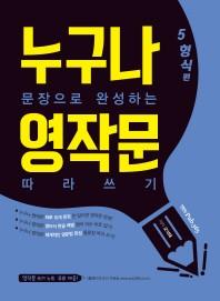 누구나 문장으로 완성하는 영작문 따라쓰기: 5형식편
