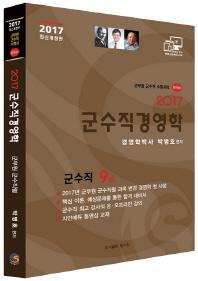 군수직경영학(군무원 군수직렬)(9급)(2017)
