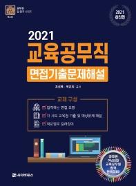 교육공무직 면접 기출문제 해설(2021)