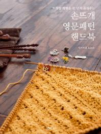 뜨개질 레벨을 한 단계 올려주는 손뜨개 영문패턴 핸드북