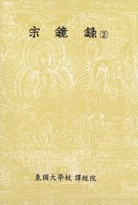 한글대장경 107 사전부7 종경록2 (宗鏡錄2)