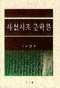 사설시조 문학론