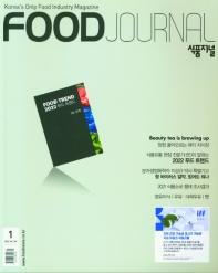 식품저널(2021년 1월호)