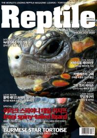 Reptile 렙타일 한국판(Vol. 5)