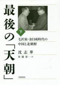 最後の「天朝」 毛澤東.金日成時代の中國と北朝鮮 下