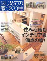 はじめての家づくりBOOK  29