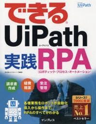 できるUIPATH實踐RPA(ロボティック.プロセス.オ-トメ-ション)