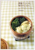 蒸籠でつくる,每日のごはん シンプル野菜料理に,和食,フレンチ,イタリアン.中華だけじゃない,蒸しておいしいふだんのごはん
