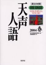 天聲人語 2004春