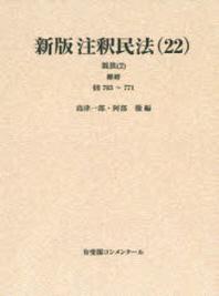 注釋民法 22 オンデマンド版