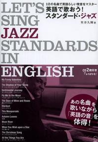 英語で歌おう!スタンダ-ド.ジャズ 12の名曲で英語らしい發音をマスタ-