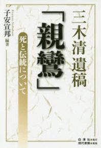 三木淸遺稿「親鸞」 死と傳統について