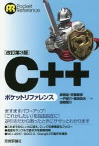 C++ポケットリファレンス