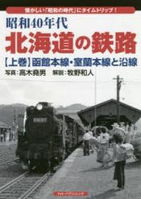 昭和40年代北海道の鐵路 懷かしい「昭和の時代」にタイムトリップ! 上卷
