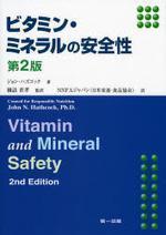 ビタミン.ミネラルの安全性
