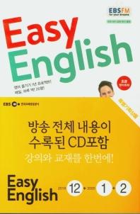 Easy English 초급 영어회화(2019년 12월, 2020년 1-2월호)