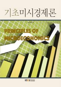 기초미시경제론(1학기, 워크북포함)