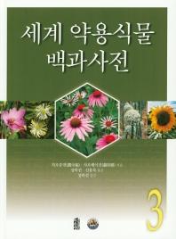 세계 약용식물 백과사전. 3
