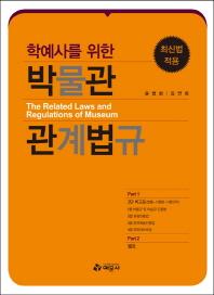 학예사를 위한 박물관 관계법규(최신법 적용)