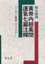 황제내경소문운기칠편주석(현토국역)