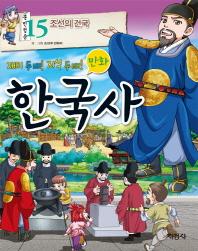 재미 두 배 지식 두 배 만화 한국사. 15: 조선의 건국