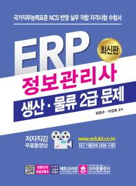 ERP 정보관리사 생산 물류 2급 문제