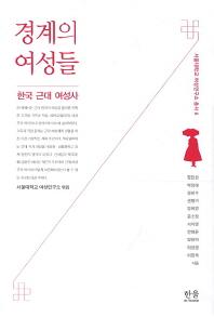 경계의 여성들: 한국 근대 여성사