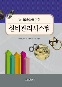 설비효율화를 위한 설비관리시스템