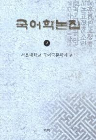 국어학논집. 7