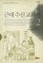 근대 수신 교과서. 2