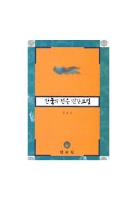한국의 전승 민간요법
