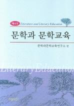 문학과 문학교육 제4호