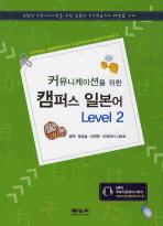 커뮤니케이션을 위한 캠퍼스 일본어 LEVEL. 2