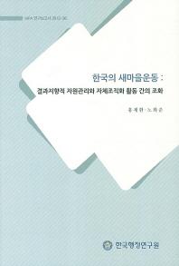 한국의 새마을운동