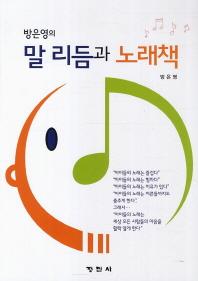 방은영의 말 리듬과 노래책